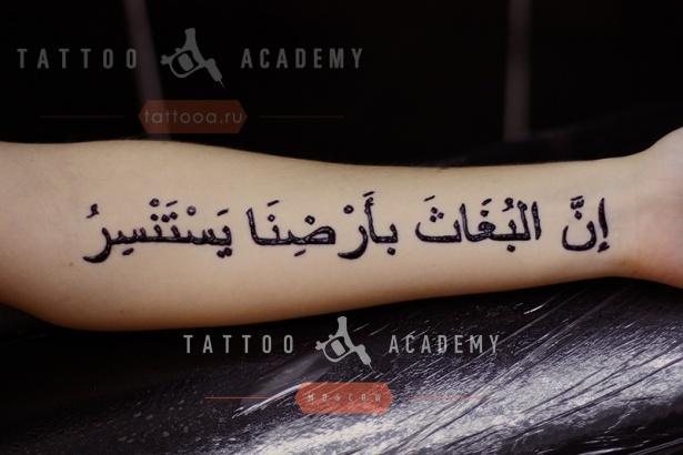 Разные надписи для тату