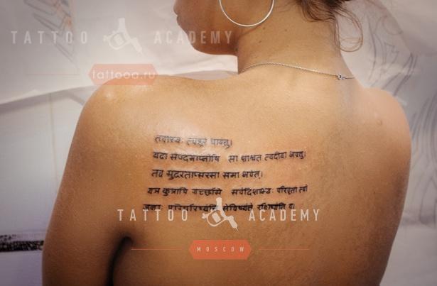 Надписи тату на санскрите с переводом